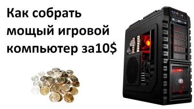 Собрать компьютер для игр 2017 за 20000 - 30000 рублей